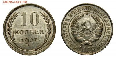 10 копеек 1927 UNC! до 26.03(Четверг) в 22.00мск - DSCN3042.JPG