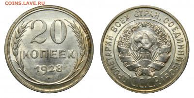 20 копеек 1928 UNC! Яркая! до 26.03(Четверг) в 22.00мск - DSCN3004 kопировать