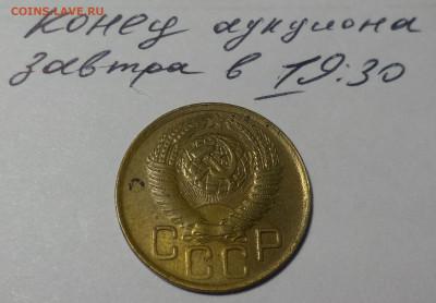 RR Перепутка 3 Копейки 1949г До 21.03.2020г 19.30мск - 111