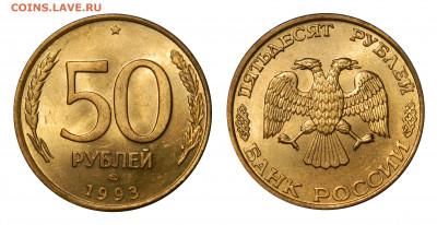 50 рублей 1993л + 100р 1992лмд UNC! до 26.03(Четверг) в 22м - DSCN3121.JPG