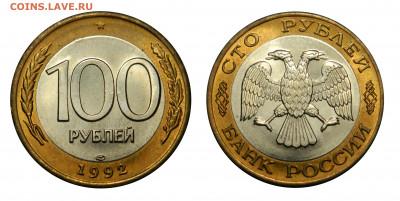 50 рублей 1993л + 100р 1992лмд UNC! до 26.03(Четверг) в 22м - DSCN3133.JPG
