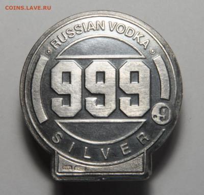Интересуют водочные жетоны из водки Старая Казань Дархан идр - pure 999 вариент1 лицевая
