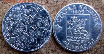 Интересуют водочные жетоны из водки Старая Казань Дархан идр - старая казань обе