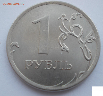 14 монет с различными браками и не только))) до 26.03.2020 - DSCN2304.JPG