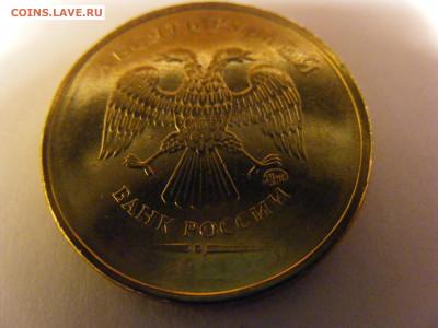 14 монет с различными браками и не только))) до 26.03.2020 - DSCF0592.JPG