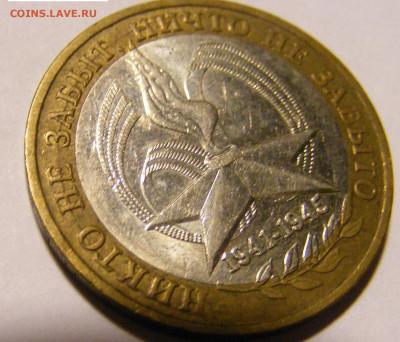 14 монет с различными браками и не только))) до 26.03.2020 - DSCF0571.JPG