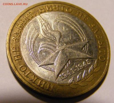 14 монет с различными браками и не только))) до 26.03.2020 - DSCF0569.JPG