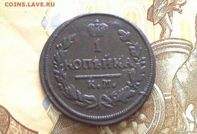 1 копейка 1828 КМ АМ до 18.02.2020 в 22.00 по Москве - 20200321_132813(1)