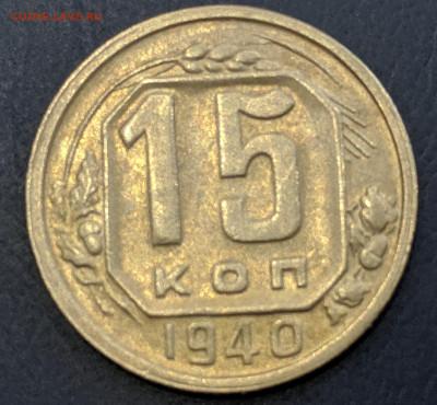 15 копеек 1940, 1941 из коллекции с 200р до 26.03.20 22.00 - IMG_20200322_160455