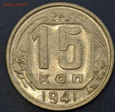 15 копеек 1940, 1941 из коллекции с 200р до 26.03.20 22.00 - IMG_20200322_160522