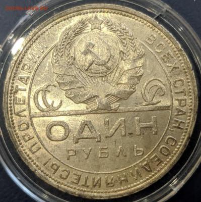 1 рубль 1924 штемпельный с 200р до 26.03.20 22.00 - IMG_20200322_160339