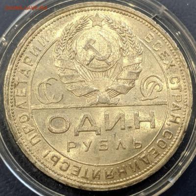 1 рубль 1924 штемпельный с 200р до 26.03.20 22.00 - IMG_20200322_160345