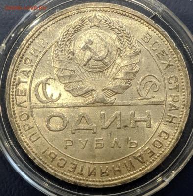 1 рубль 1924 штемпельный с 200р до 26.03.20 22.00 - IMG_20200322_160353