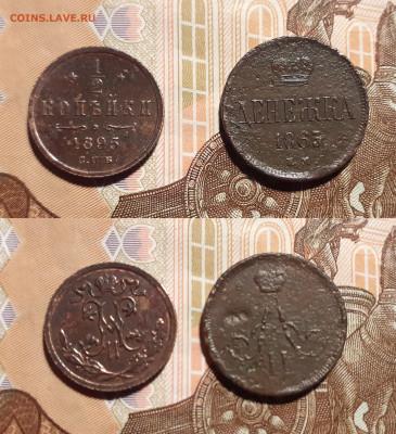 2 копейки 1863, 1895 г. до 28.03.20 в 22:00 мск - ца