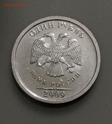 1 рубль 2009 ММД определить разновидность. - IMG_20200324_021323_1