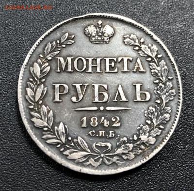 Рубль 1842 СПБ А.Ч с 200 руб. до 30.03.20 22:00 - image-23-03-20-04-02-5