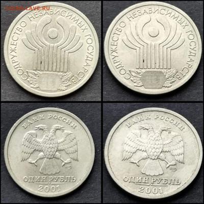 СНГ 1 рубль 2001 год. До 27.03. N4 - IMG_20200324_204607