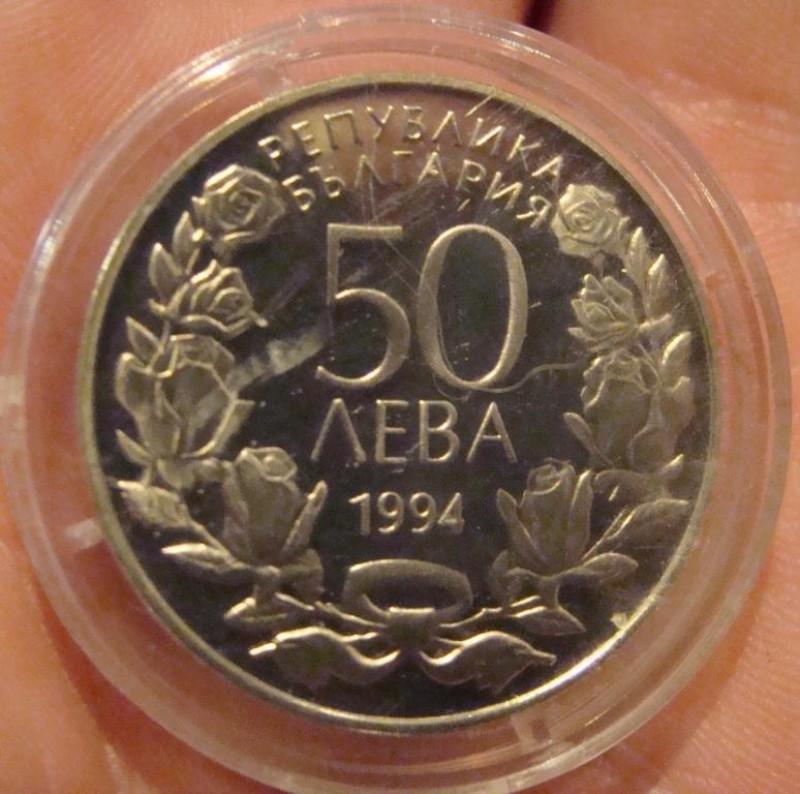 Просьба объективной оценки монет Болгарии и Венгрии - 50 лев.JPG