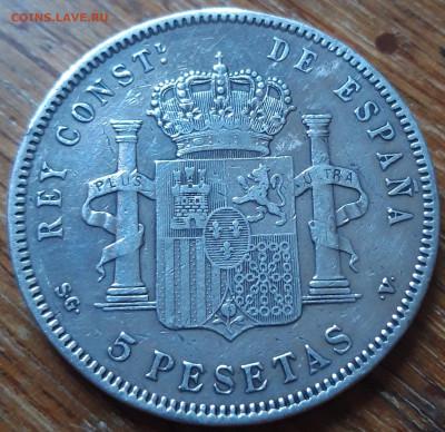 Испания 5 песет 1898 Ag  27.03.2020  22:00 - 20200325_171615