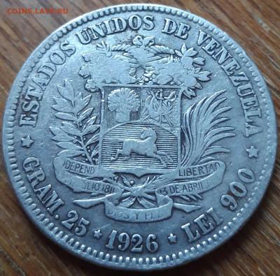 Венесуэла 5 боливар 1826 Ag   27.03.2020  22:00 - 20200325_173006