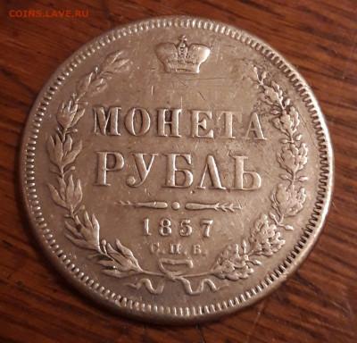 Рубль 1857 бюджетный  27.03.2020  22:00 - 20200325_192136