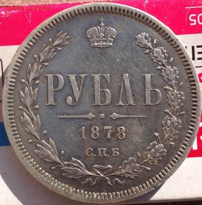 Рубль 1878 нф - image