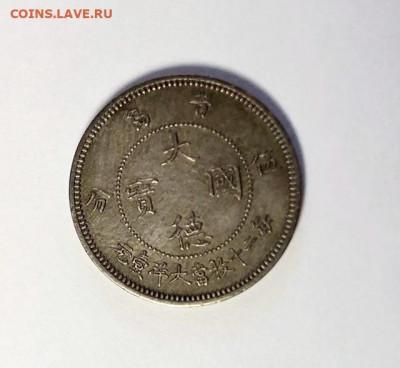 Цзяо-Чжоу. 5 центов 1909 - WhatsApp Image 2020-03-26 at 07.40.56