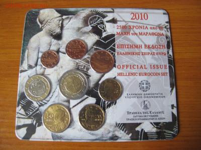 Официальные наборы Греция-2010 и 2012. - IMG_0650.JPG