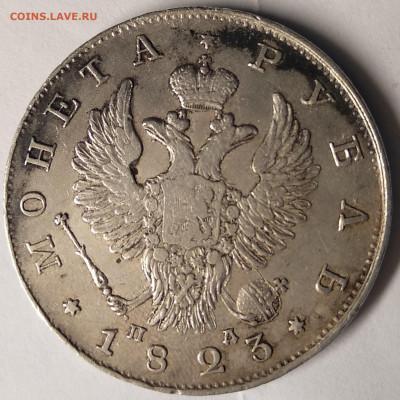1 рубль 1823 - монетосссссссс