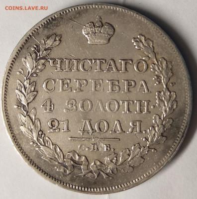 1 рубль 1823 - монетоссссссссссссссссс