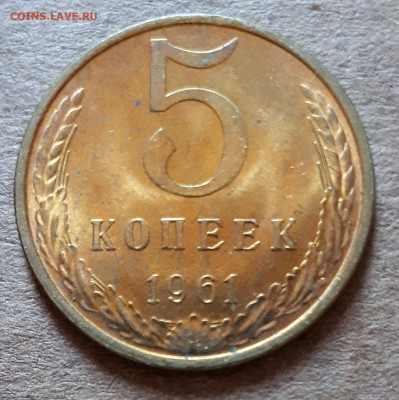 5 копеек 1961 UNC,мешок,шт.блеск 31.03. 22-30 - 20200325_124855
