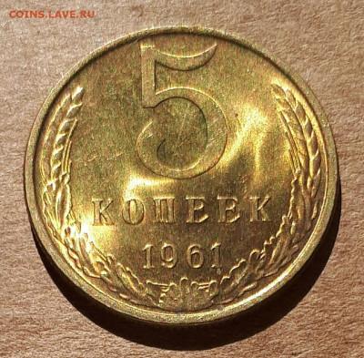 5 копеек 1961 UNC,мешок,шт.блеск 31.03. 22-30 - 20200325_114155