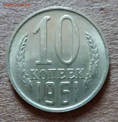 10 копеек 1961 UNC,мешок,шт.блеск 31.03. 22-30 - 20200325_124937
