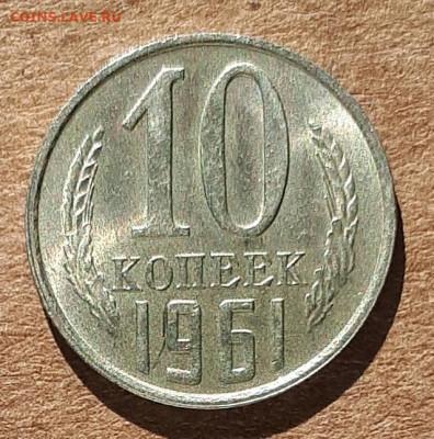 10 копеек 1961 UNC,мешок,шт.блеск 31.03. 22-30 - 20200325_114954