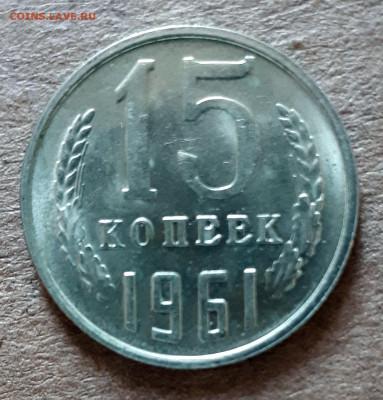 15 копеек 1961 UNC,мешок,шт.блеск 31.03. 22-30 - 20200325_125020
