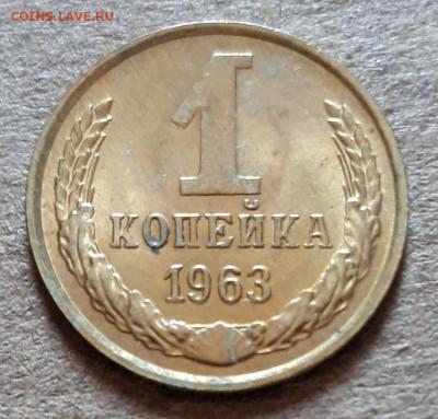 1 копейка 1963 UNC,мешок,шт.блеск 31.03. 22-30 - 20200325_124248