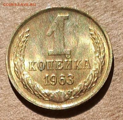 1 копейка 1963 UNC,мешок,шт.блеск 31.03. 22-30 - 20200325_113946