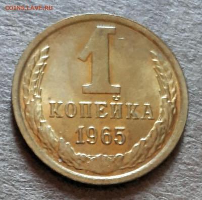 1 копейка 1965 UNC,мешок,шт.блеск 31.03. 22-30 - 20200325_124123