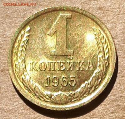 1 копейка 1965 UNC,мешок,шт.блеск 31.03. 22-30 - 20200325_113634