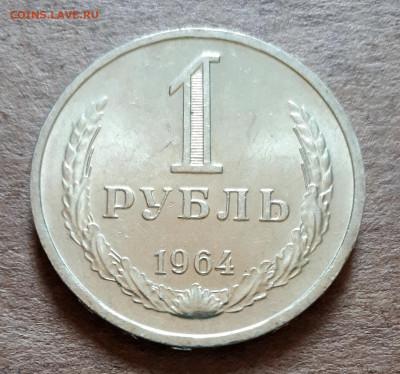 Рубль 1964 UNC,мешок,шт.блеск 31.03. 22-30 - 20200325_124347