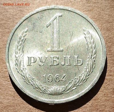 Рубль 1964 UNC,мешок,шт.блеск 31.03. 22-30 - 20200325_113404