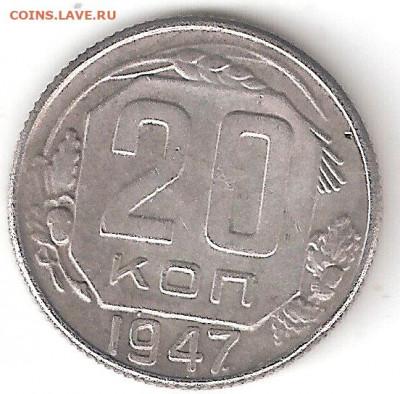 20 коп 1947 - 20к-1947 Р 600
