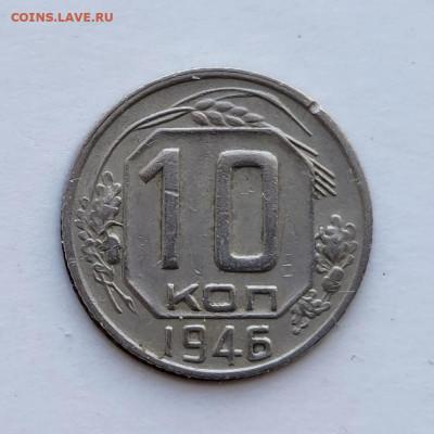 10 копеек 1946 шт.1.1 - на определение и оценку - IMG_20200326_124818