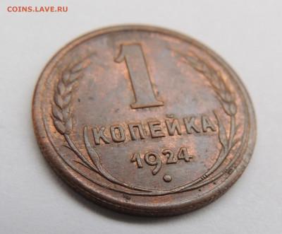 1коп 1924, 2коп 1926 и 1коп 1973 - IMG_20200319_095825