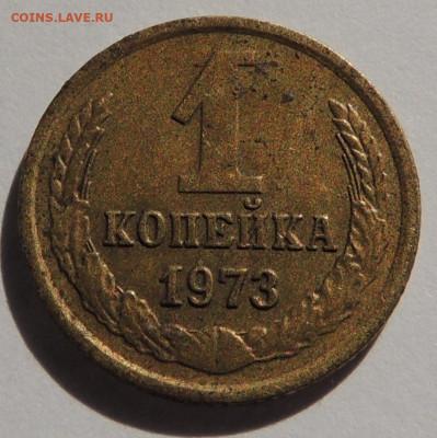 1коп 1924, 2коп 1926 и 1коп 1973 - IMG_20200319_095624