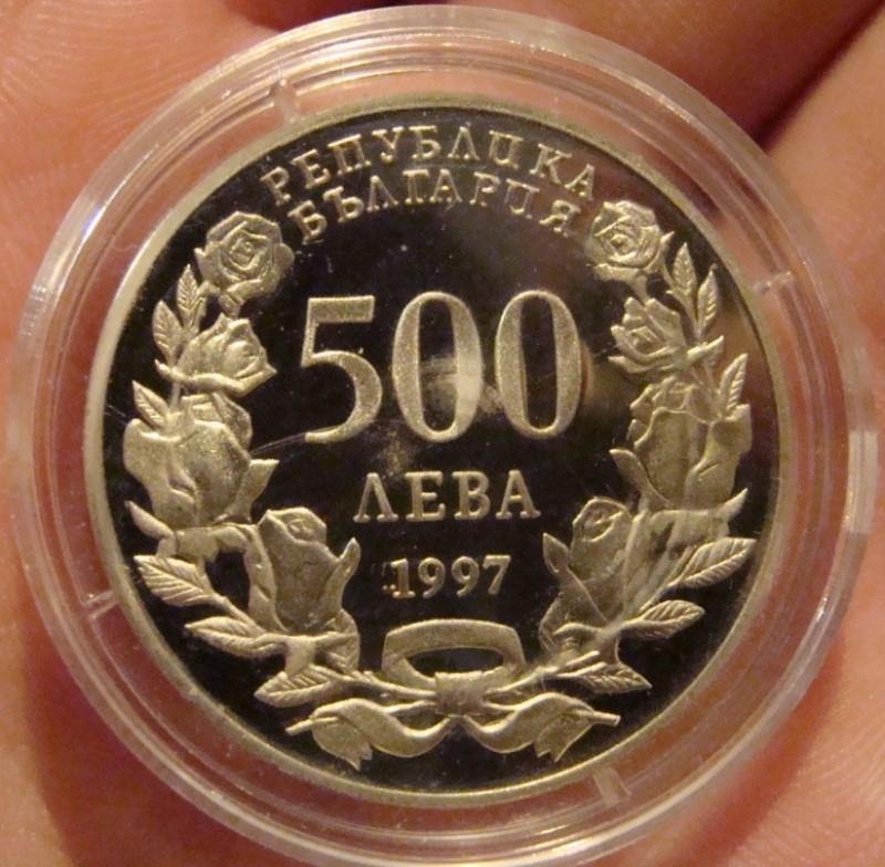 Просьба объективной оценки монет Болгарии и Венгрии - 500 лев.JPG