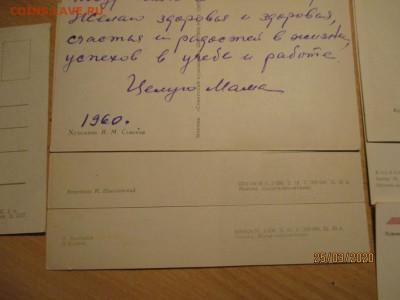 почтовые открытки СССР - IMG_0357 (Копировать).JPG