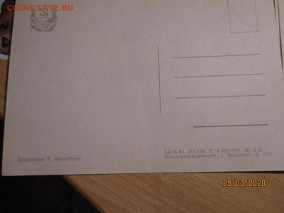 почтовые открытки СССР - IMG_0358 (Копировать).JPG