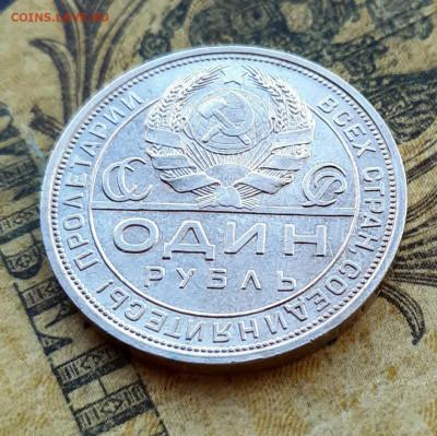 1 рубль 1924 г. без обращения с 200 р. до 22:00 27.03.2020 - 20200324_161606