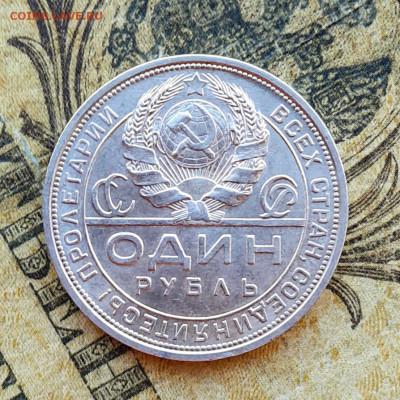 1 рубль 1924 г. без обращения с 200 р. до 22:00 27.03.2020 - 20200324_161648